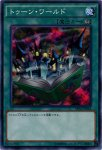 【決算セール中】トゥーン・ワールド