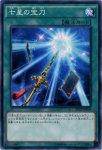 七星の宝刀