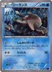 《Pokemon》ジーランス