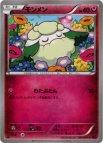 《Pokemon》モンメン