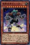 超重武者ヌス−10