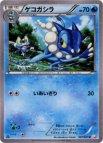 《Pokemon》ゲコガシラ