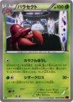 《Pokemon》パラセクト