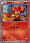 《Pokemon》バオップ