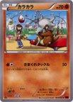 《Pokemon》カラカラ