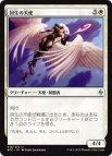 《MTG》回生の天使