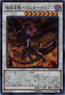 破戒蛮竜-バスター・ドラゴン