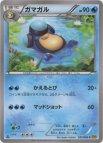 《Pokemon》ガマガル