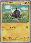 《Pokemon》シママ