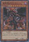 破壊竜ガンドラ