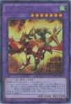 【遊戯王シングル特価販売中】天翔の竜騎士ガイア