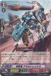 【決算セール第3弾開催中!9/23(月)15時迄】《VG》突撃竜 アサルトレックス