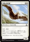 《MTG》草原の滑空獣