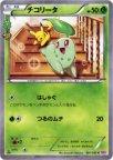 《Pokemon》チコリータ