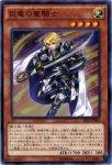 【遊戯王シングル特価販売中】巨竜の聖騎士