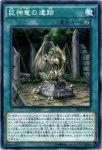 【遊戯王シングル特価販売中】巨神竜の遺跡