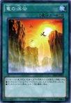【遊戯王シングル特価販売中】竜の渓谷