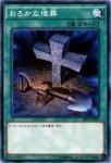 【遊戯王シングル特価販売中】おろかな埋葬