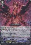 《VG》悪霊竜 ガストドラゴン