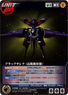 《Crusade》ブラックサレナ(高機動形態) 【C】