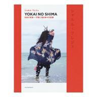 シャルル・フレジェ 写真集「YOKAI NO SHIMA」