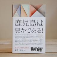 岡本 仁「続・ぼくの鹿児島案内」