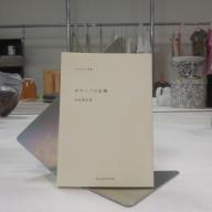 文庫「ポラーノの広場」 著:宮沢賢治/絵:秋山 花