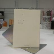 文庫「こころ」 著:夏目漱石/写真:岩崎美里