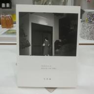 松尾修 写真集「写真論」