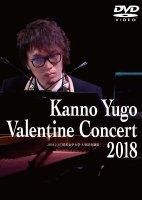 菅野祐悟バレンタインコンサート2018