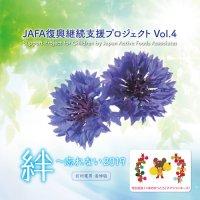 JAFA復興継続支援プロジェクト 絆〜忘れない2019