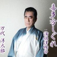 喜多方しぐれ / 演歌津軽節