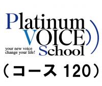 PlatinumVOICE オンラインレッスンチケット:コース120(30分4枚綴り)
