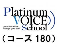 PlatinumVOICE オンラインレッスンチケット:コース180(30分6枚綴り)
