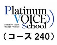 PlatinumVOICE オンラインレッスンチケット:コース240(30分8枚綴り)