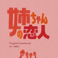 カンテレ フジテレビ系ドラマ「姉ちゃんの恋人」 オリジナル・サウンドトラック
