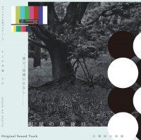 オフィス上の空 「キ上の空論#11.13」Original Soundtrack