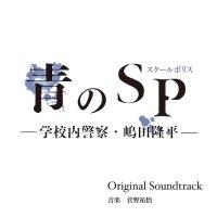「青のSP(スクールポリス)学校内警察・嶋田隆平」オリジナル・サウンドトラック
