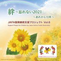 JAFA復興継続支援プロジェクト 絆〜忘れない2021 Vol.6
