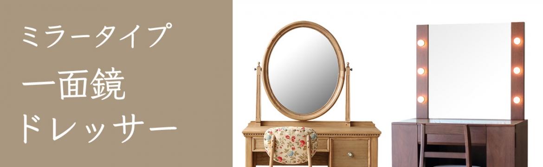 一面鏡ドレッサー