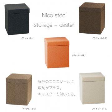 ニコ・収納付きスツール(布椅子・キャスター)鏡台用椅子ドレッサースツール