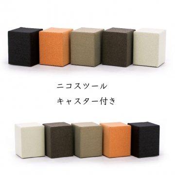ニコ・スツール(布椅子・キャスター)鏡台用椅子ドレッサースツール