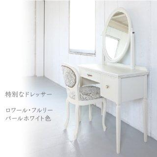 特別仕様 ロワールflueri(パールホワイト)一面鏡クラシックドレッサー椅子付き