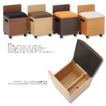 タイプIスツール(箱椅子収納・キャスター)鏡台用椅子ドレッサースツール