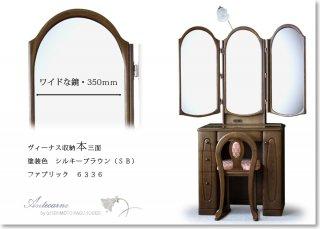 【完売】ヴィーナス収納本三面 椅子付