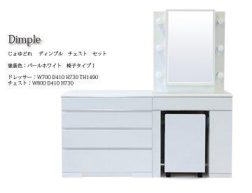 ディンプル女優ミラー + チェスト80(4色)一面鏡ハリウッドミラー LEDドレッサー椅子付き【セット割】