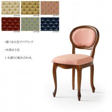 アンティークドレッサー椅子【タイプ1】 ネコ脚選べるカラーとファブリック