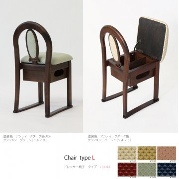 タイプLチェア(復刻鏡台椅子・座面収納)鏡台用椅子ドレッサーチェアー