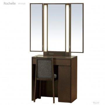 ロッシェル片袖収納女優ミラー(ウェンジ)半三面鏡ドレッサー椅子付き