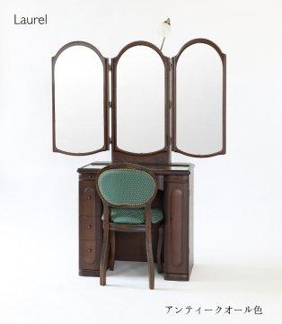 ローレル(アンティークウォールナット)本三面鏡アームランプドレッサー椅子付き